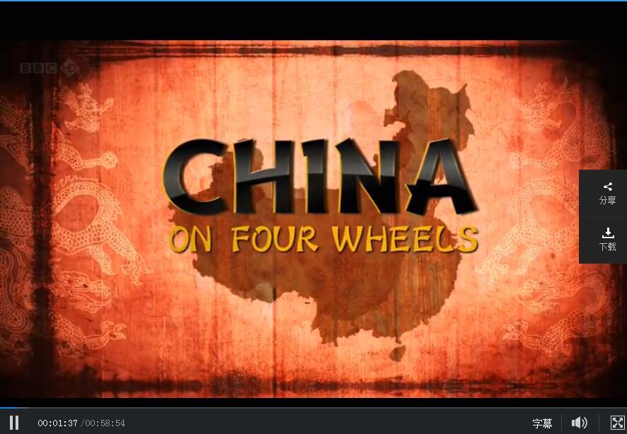 驾车看中国